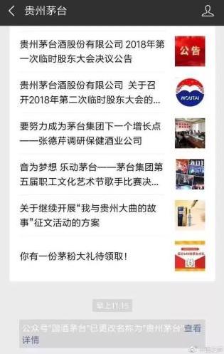 """""""国酒茅台""""改名""""贵州茅台"""" 店员表示:销售未受影响"""