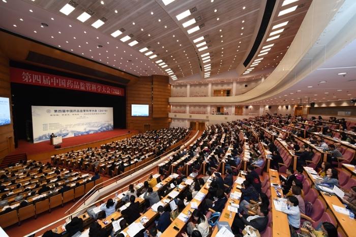 第四届中国药品监管科学大会在京召开