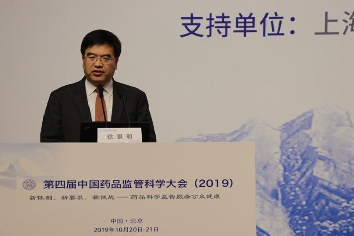 国家药品监督管理局党组成员、副局长徐景和