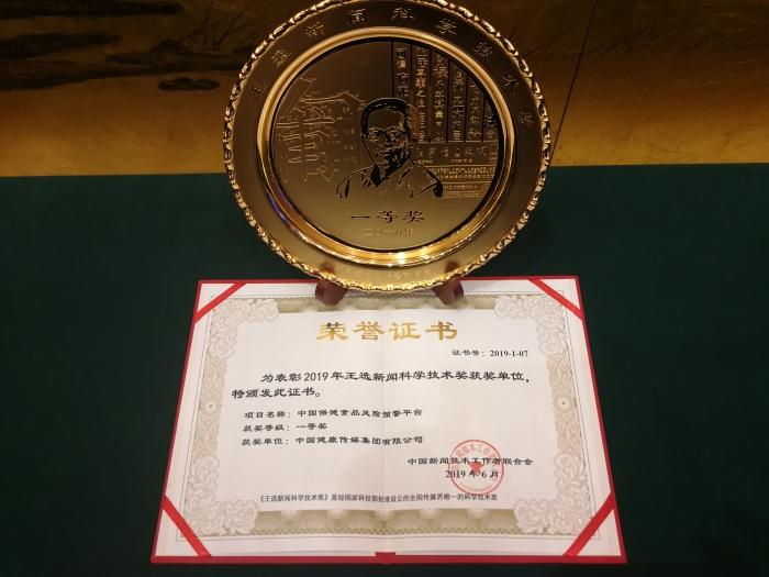 """""""中國保健食品風險預警平臺""""捧回""""王選新聞科學技術獎"""""""
