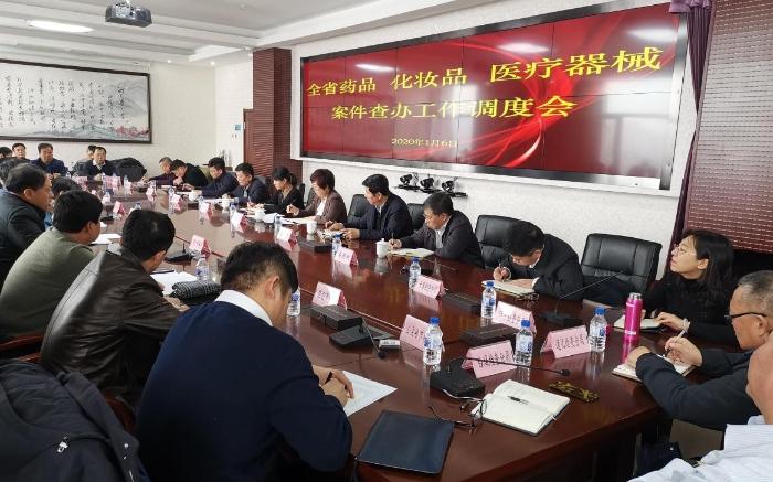 """图为吉林省药监局召开全省""""两品一械""""案件查办情况推进会现场。"""