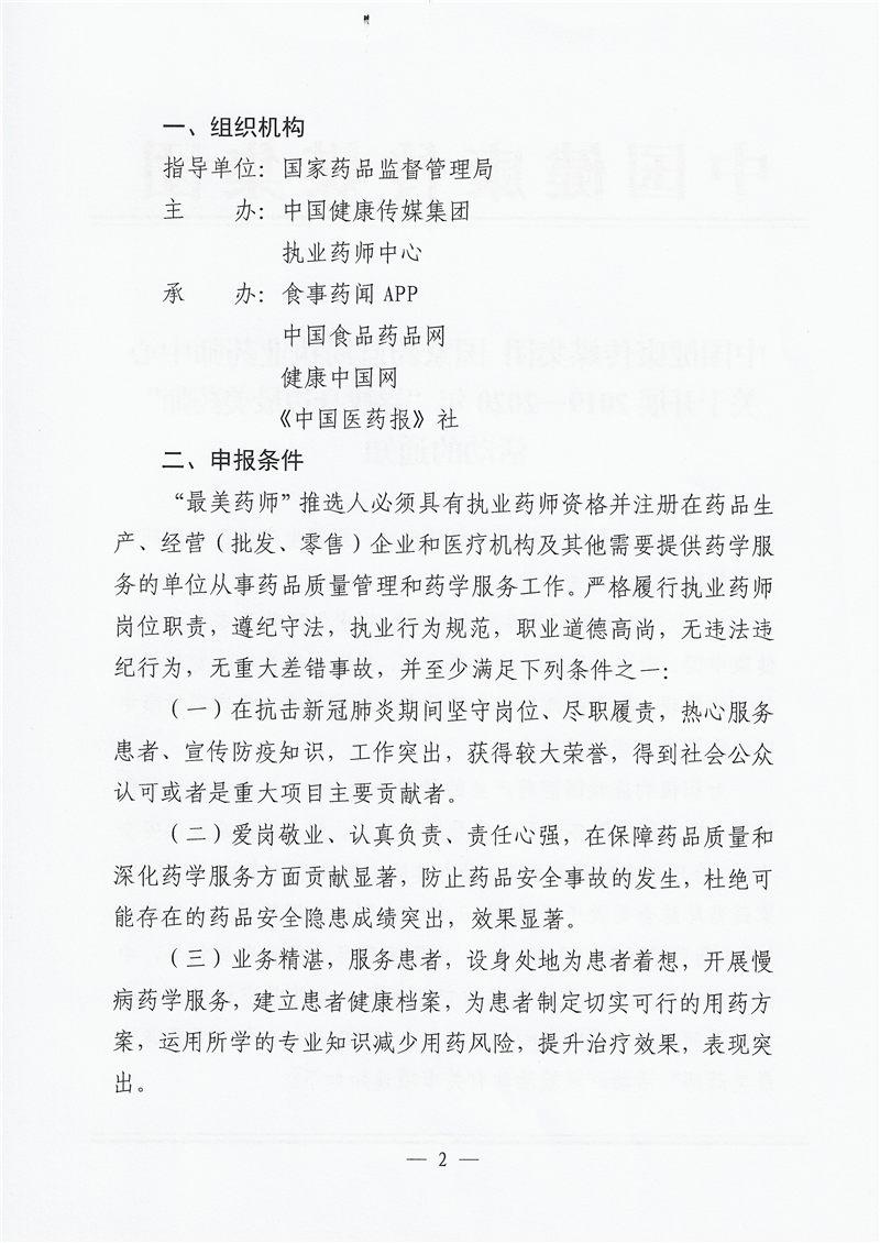 通知_页面_02