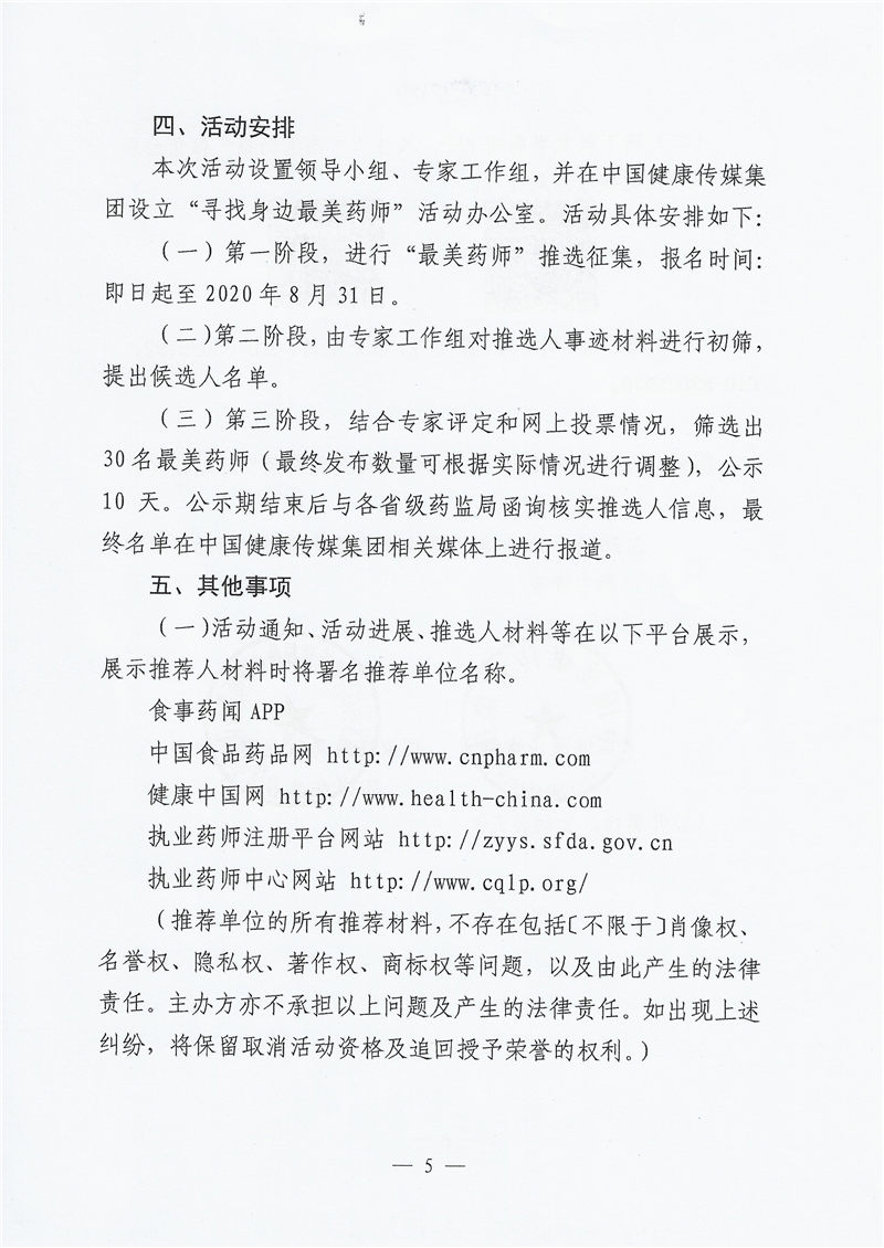 通知_页面_05
