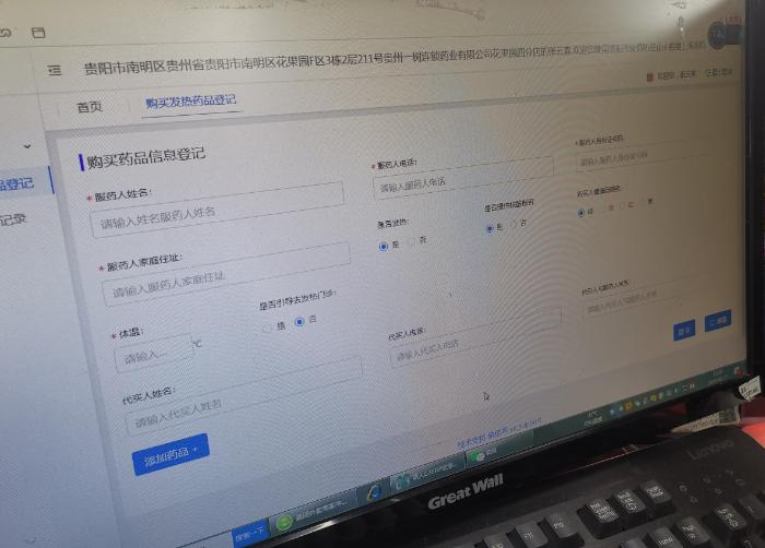 贵州省贵阳市运用大数据严格监管退烧药销售