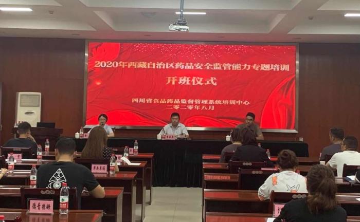西藏自治区药监局举办药品安全监管能力专题