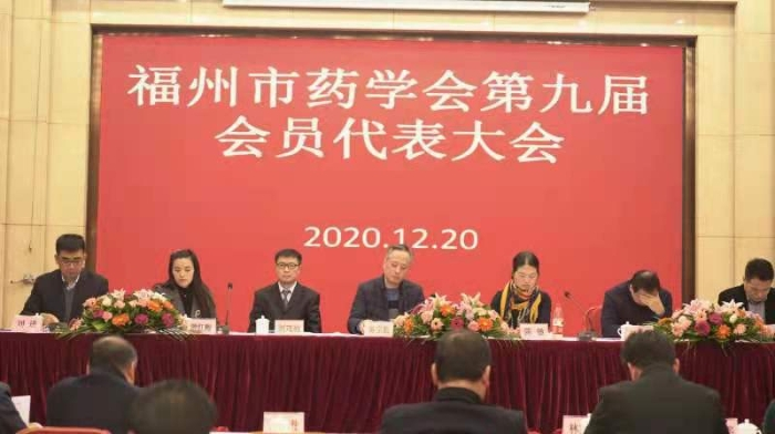 福建省福州市药学会第九届会员代表大会顺利
